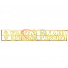 Надпись печатная NEON-NIGHT С Новым Годом желтая, 210*35 см 501-114
