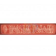 Надпись печатная светодиодная NEON-NIGHT С Новым Годом красная 210*35 см 501-117