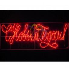 Надпись прописная светодиодная NEON-NIGHT С Новым Годом красная 230*90 см 501-113