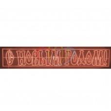 Надпись печатная NEON-NIGHT С Новым Годом красная 210*35 см 501-116