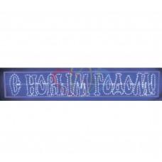 Надпись печатная светодиодная NEON-NIGHT С Новым Годом синяя 210*35 см 501-115